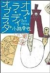 オブ・ラ・ディ オブ・ラ・ダ (6) (東京バンドワゴン)