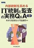 内部統制を高める IT統制と監査の実務Q