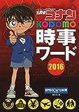名探偵コナン KODOMO時事ワード2016