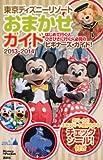 東京ディズニーリゾートおまかせガイド 2013-2014 (Disney in Pocket)