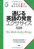 通じる英語の発音エクササイズ: 早口言葉で耳と口を鍛える