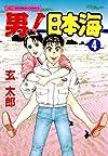 男!日本海 4巻 (ニチブンコミックス)