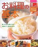 お料理の基本―困ったときに頼りになる!料理の「?」解消BOOK (Let's cooking!!)
