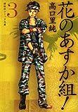花のあすか組!3 (祥伝社コミック文庫 た 1-3)