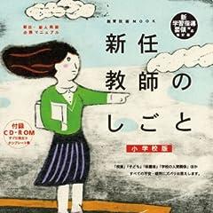 小学校版 新任教師のしごと 新学習指導要領対応改訂版 CD-ROM付 (教育技術MOOK)