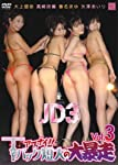 アブナイ!!Tバック短大の大暴走Vol.3 [DVD]