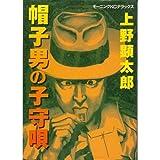 帽子男の子守歌 / 上野 顕太郎 のシリーズ情報を見る