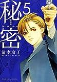 新装版 秘密 THE TOP SECRET(5): 花とゆめコミックス
