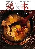 鶏本―家族の味、僕の味。韓国・和洋中レシピ50