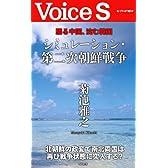 驕る中国、沈む韓国 シミュレーション・第二次朝鮮戦争 (Voice S)