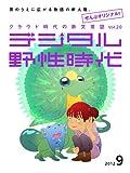 デジタル野性時代 2012年9月号<デジタル野性時代>
