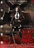 東京残酷警察 [DVD]