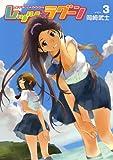 レッツ☆ラグーン(3) (ヤングマガジンコミックス)