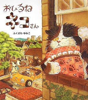おひるねネコさん [大型本] / ふくざわ ゆみこ (著); 佼成出版社 (刊)