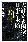 大計なき国家・日本の末路