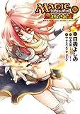 マジック:ザ・ギャザリング燃え尽きぬ炎 1 (電撃コミックス)
