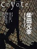 Coyote (コヨーテ)No.26 特集:柴田元幸[文学を軽やかに遊ぶ]