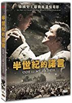 Ode To My Father (Region 3 DVD / Non USA…