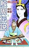 殷周伝説―太公望伝奇 (5) (Kibo comics)