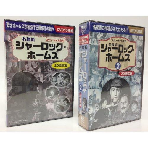名探偵シャーロック・ホームズ セット DVD20枚組 BCP-038-054S