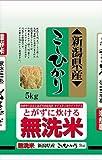 【精米】新潟県産 無洗米 こしひかり 5kg