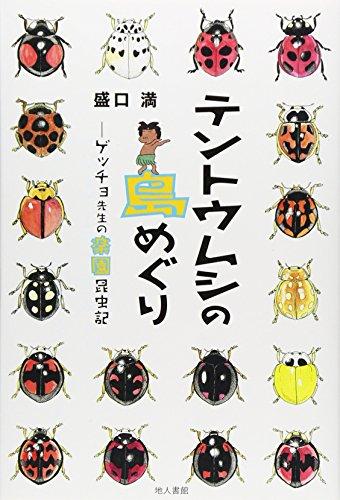 テントウムシの島めぐり: ゲッチョ先生の楽園昆虫記