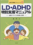 LD・ADHD特別支援マニュアル (教育の課題にチャレンジ)