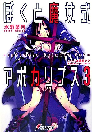 ぼくと魔女式アポカリプス〈3〉 (電撃文庫)
