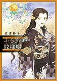 ふるぎぬや紋様帳(2): フラワーコミックス〔スペシャル (フラワーコミックススペシャル)