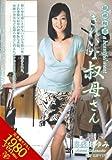 親族相姦 きれいな叔母さん 高梨あゆみ VENUS [DVD]