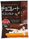 ボディデザート バスソルト チョコレート 50g