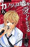 カノジョは嘘を愛しすぎてる(7) (フラワーコミックス)