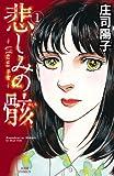 悲しみの骸(1) (ジュールコミックス)