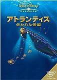 アトランティス~失われた帝国 [DVD]