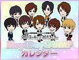 2012年4月⇒2013年3月/Hey!Say!JUMPカレンダー
