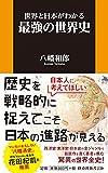 世界と日本がわかる 最強の世界史 (扶桑社新書)