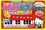 キティといっしょにどうようピアノえほん (音でおぼえるおけいこえほん)