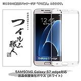 CURE (キュア) フィルム職人 Samsung Galaxy S7 Edge 対応 AGC旭硝子製 液晶保護3D曲面対応強化ガラスフィルム 0.33mm 硬度9H サムスン ギャラクシー 液晶保護フィルム ホワイト 3D曲面のラウンドガラスフィルムでエッジ部分もばっちりガード