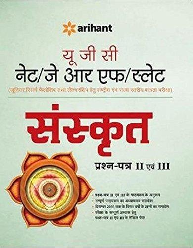 UGC NET/JRF/SLET - Sanskrit Prashan-Patra II Avum III