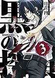 黒の探偵 3巻 (デジタル版ガンガンコミックス)