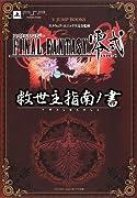 PSP版 救世主指南ノ書