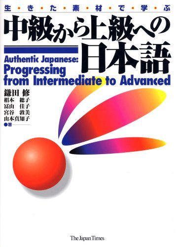 Authentic Japanese: Progressing from Intermediate to...