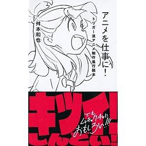 アニメを仕事に! トリガー流アニメ制作進行読本