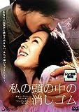 私の頭の中の消しゴム [チョン・ウソン/ソン・イェジン] 中古DVD [レンタル落ち] [DVD]