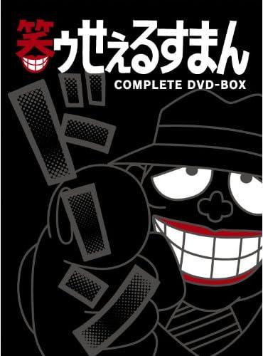 笑ゥせぇるすまん COMPLETE DVD-BOX 喪黒福造(もぐろふくぞう)