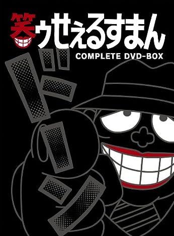 笑ゥせぇるすまん [完全版] DVD-BOX