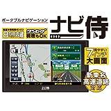 新東名対応 7インチワイド液晶・ワンセグ搭載 ポータブルカーナビゲーション ナビ侍 DS-N700 ゼンリン地図搭載