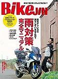 BikeJIN (培倶人) 2016年 07月号 (¥ 778)