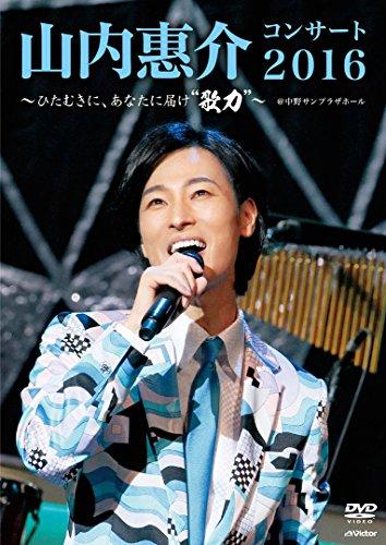 """山内惠介コンサート2016~ひたむきに、あなたに届け""""歌力""""~[DVD]"""
