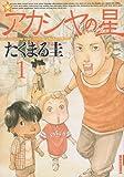 アカシヤの星 1 (IKKI COMICS)